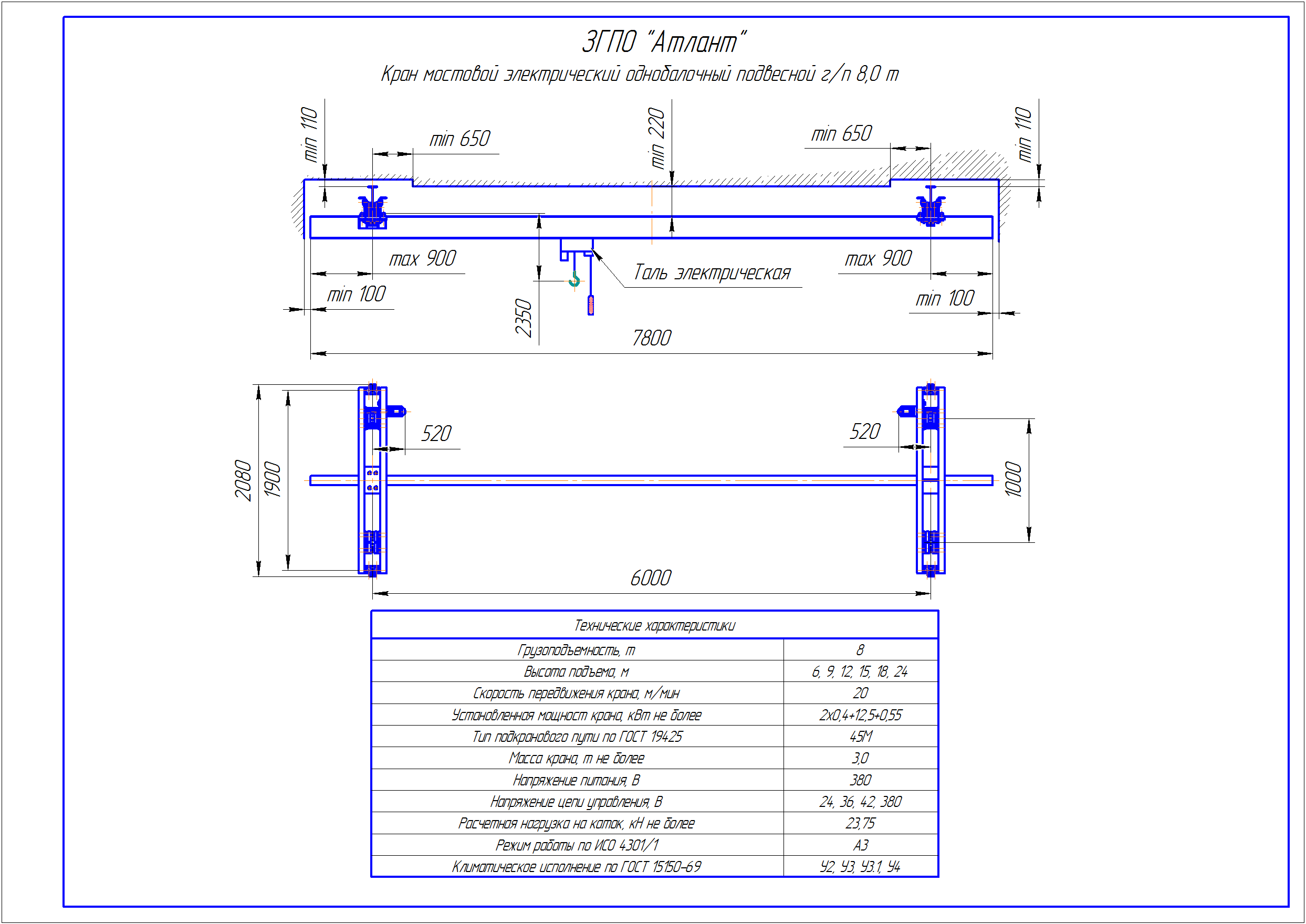 KBP 6 2 - Подвесная кран балка
