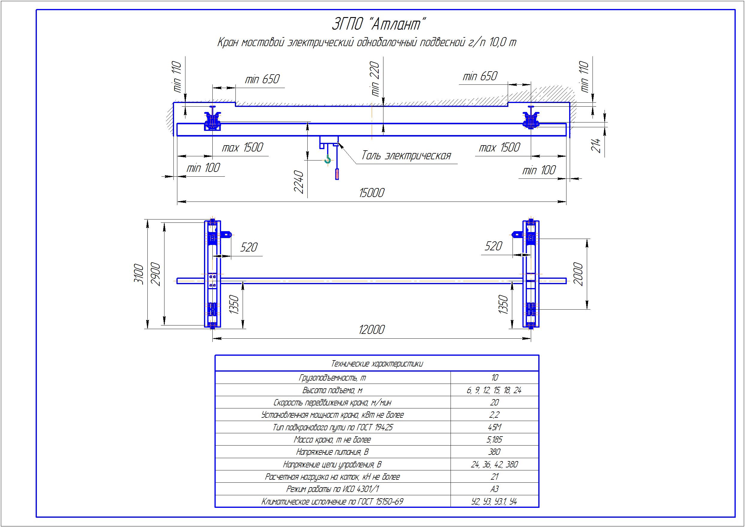 KBP 7 4 - Подвесная кран балка