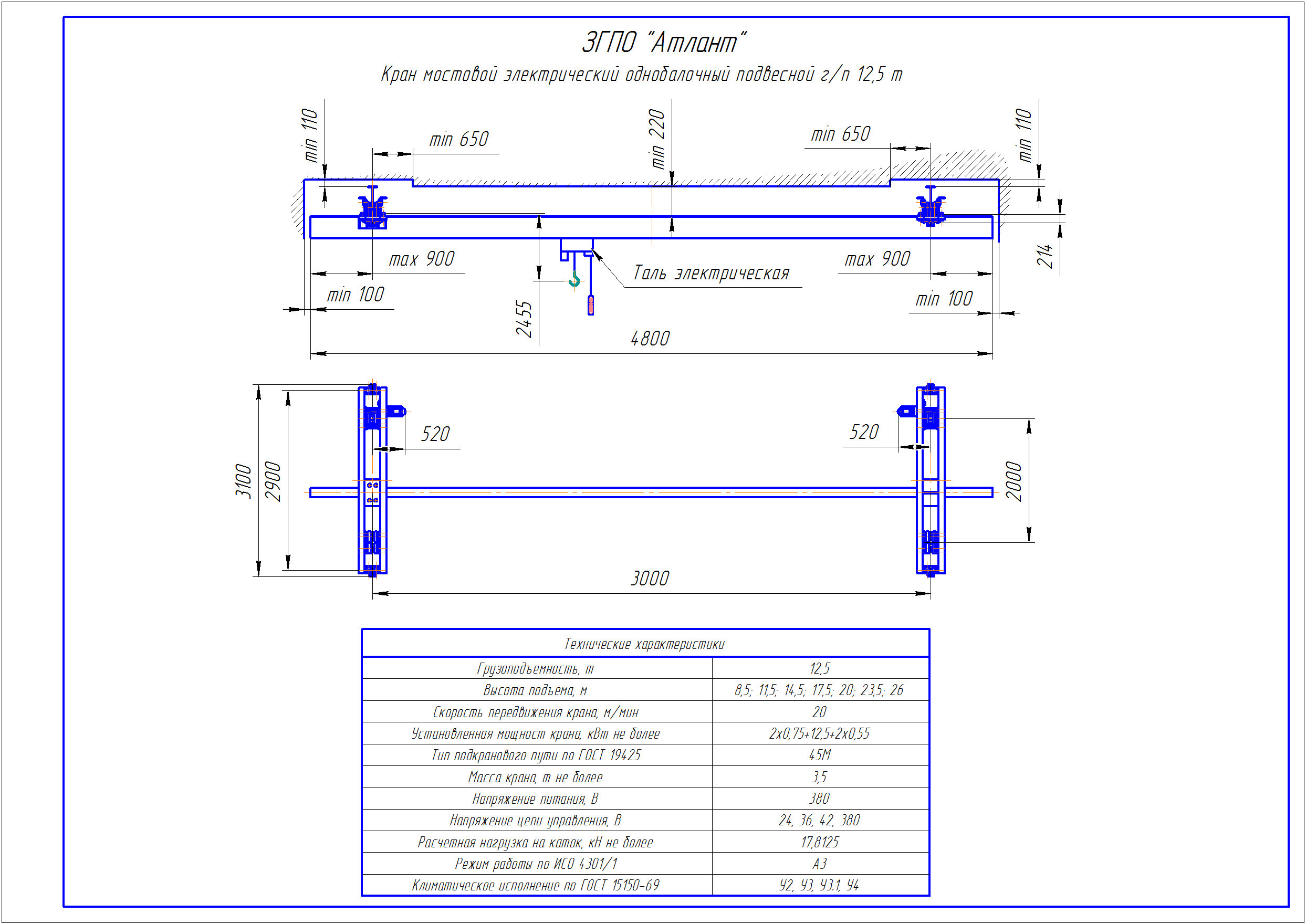 KBP 8 1 - Подвесная кран балка