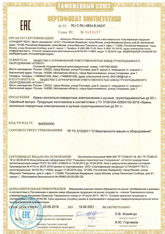 konsolnyj sert - Кран консольный поворотный стационарный