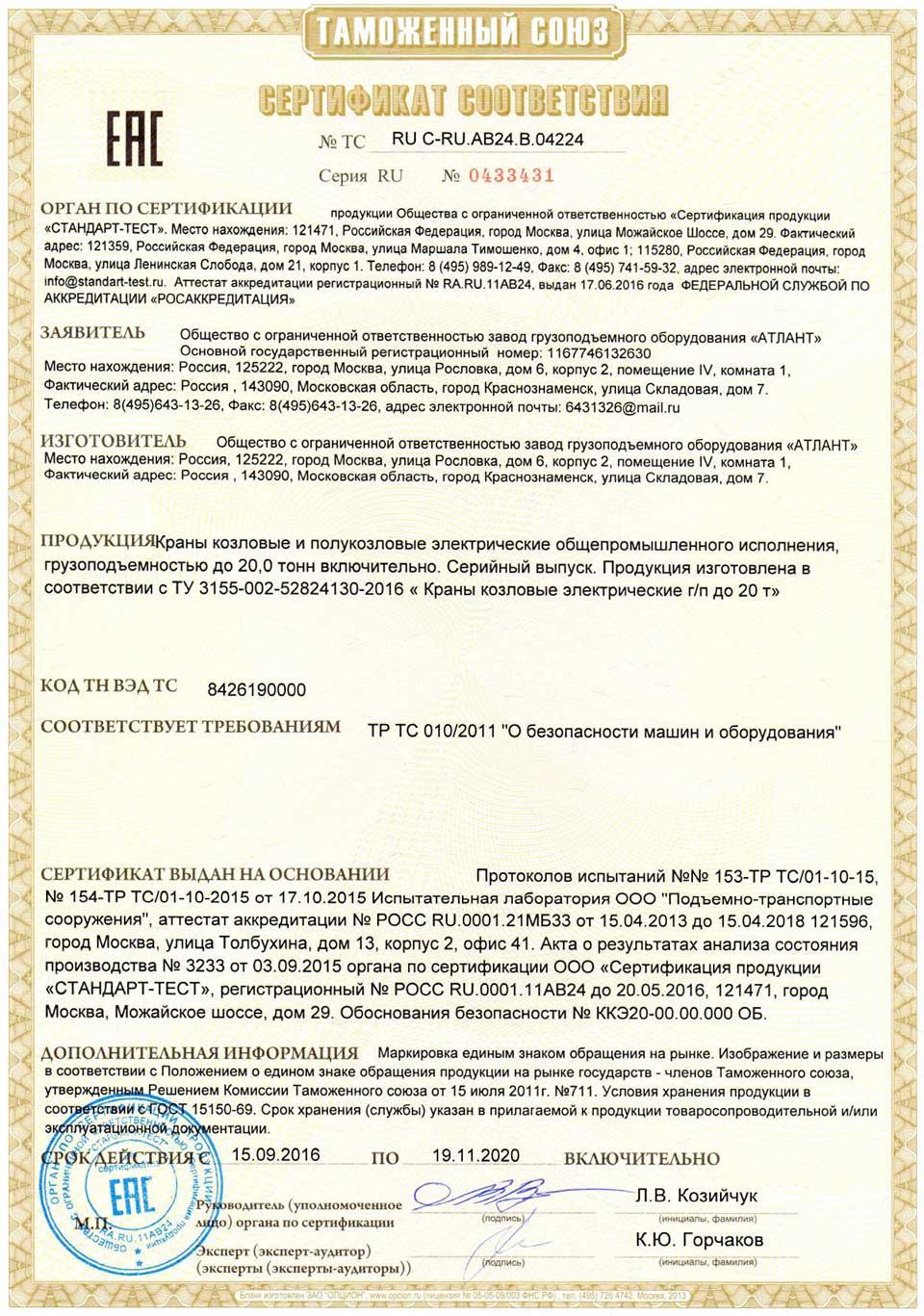 kozlovoj sert - Кран полукозловой электрический однобалочный