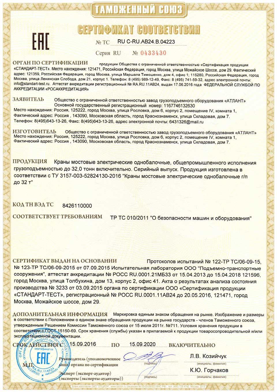 mostovoj sert - Кран мостовой специальный с лапами (пратцен-кран)