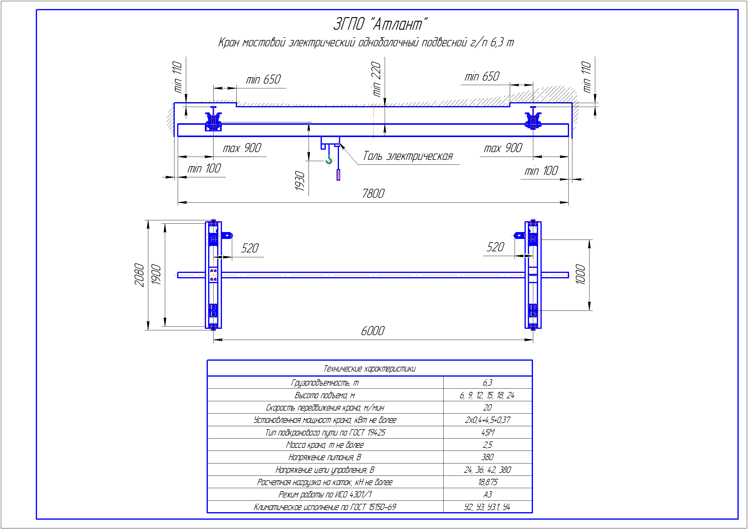 KBP 5 2 - Подвесная кран балка