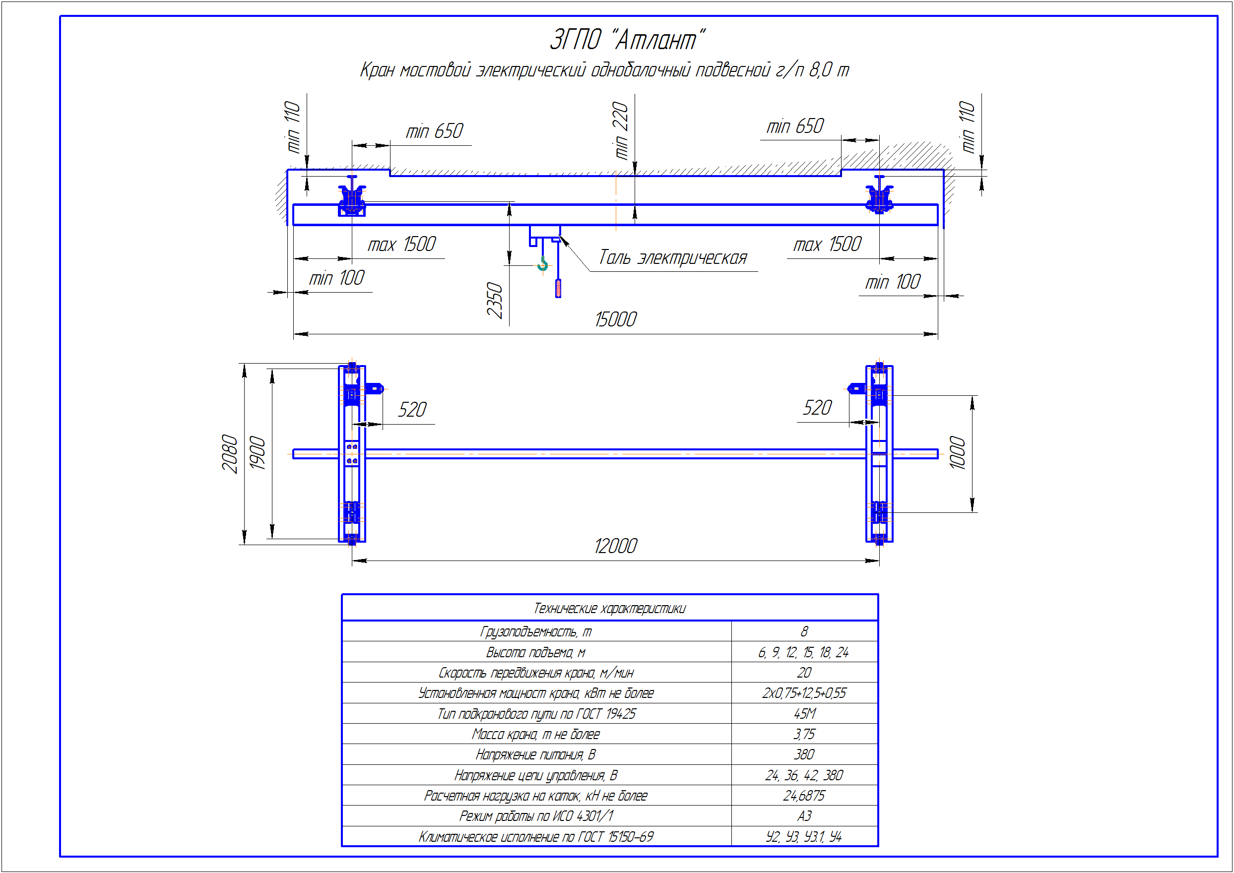 KBP 6 4 - Подвесная кран балка
