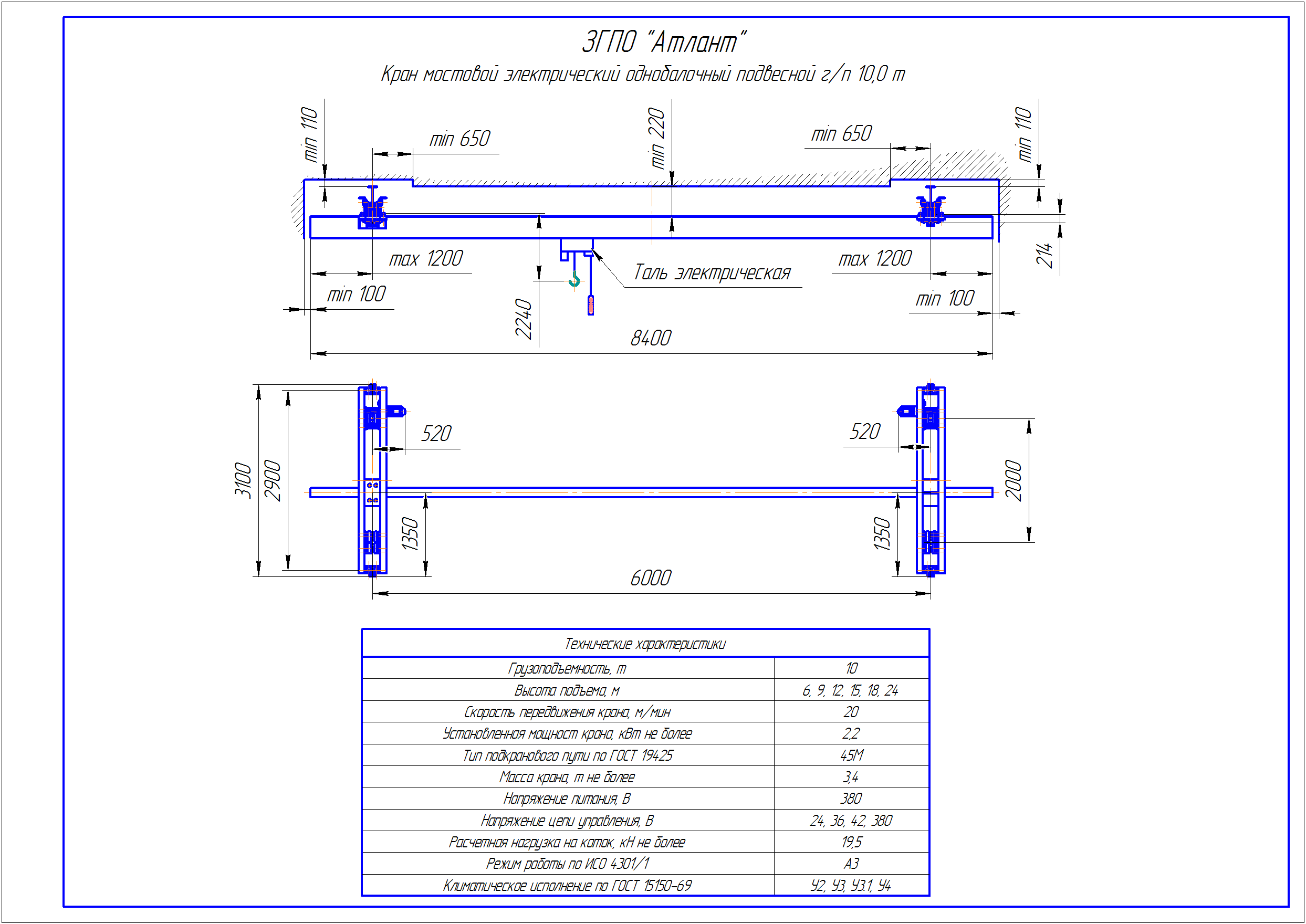 KBP 7 2 - Подвесная кран балка