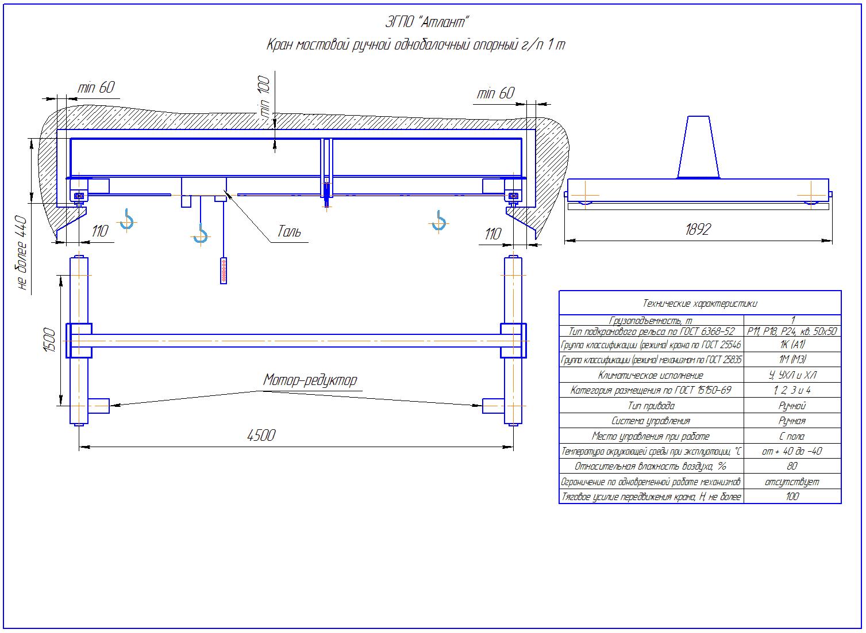 KRMOO 1 45 - Кран ручной мостовой опорный однобалочный