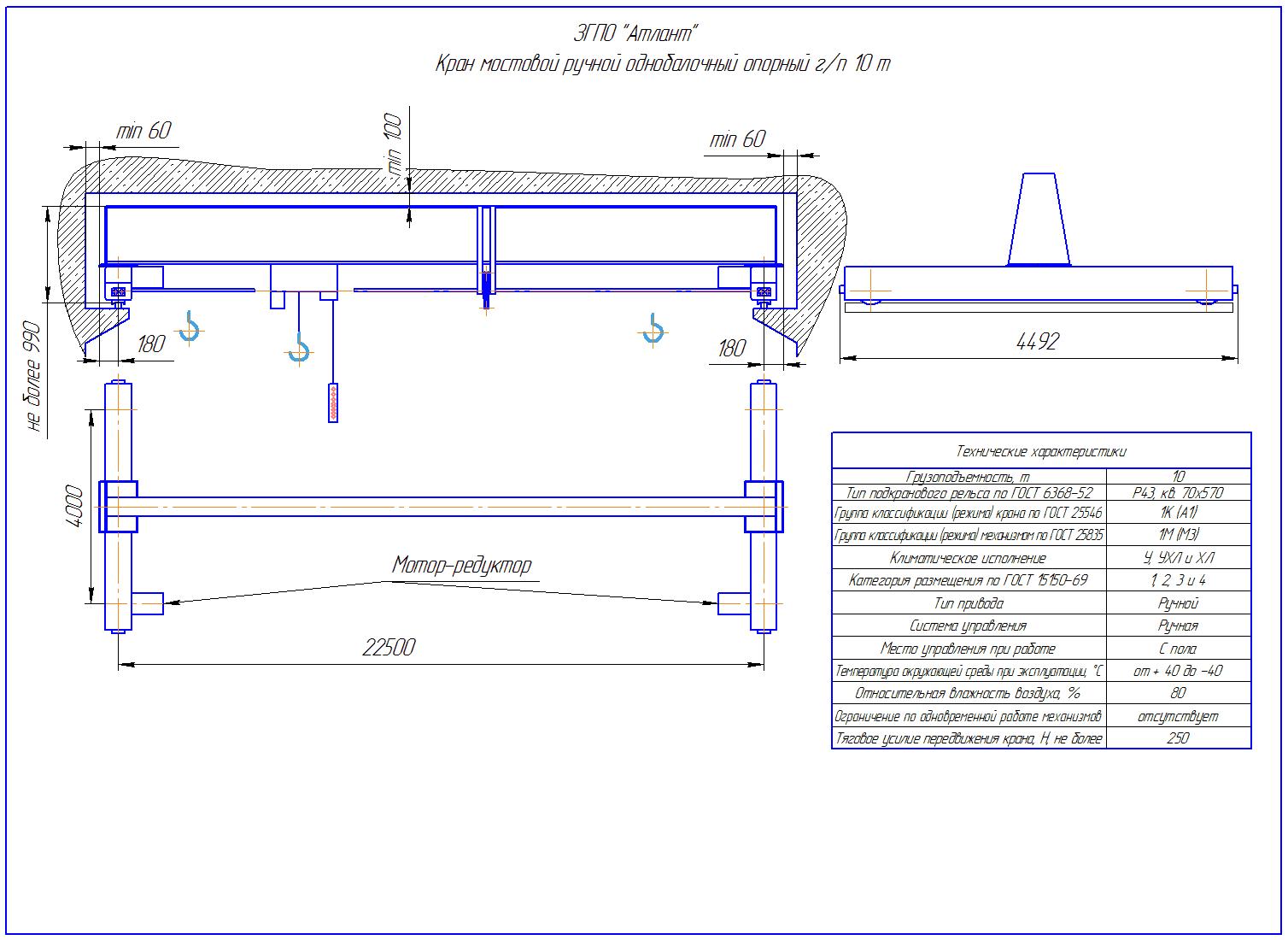 KRMOO 10 225 - Кран ручной мостовой опорный однобалочный