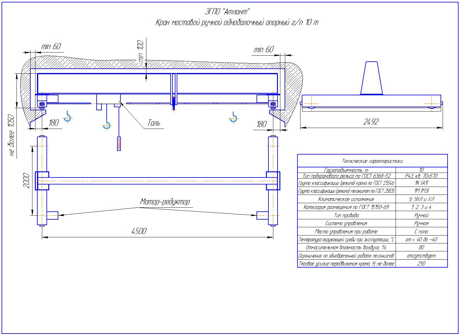 KRMOO 10 45 - Кран ручной мостовой опорный однобалочный
