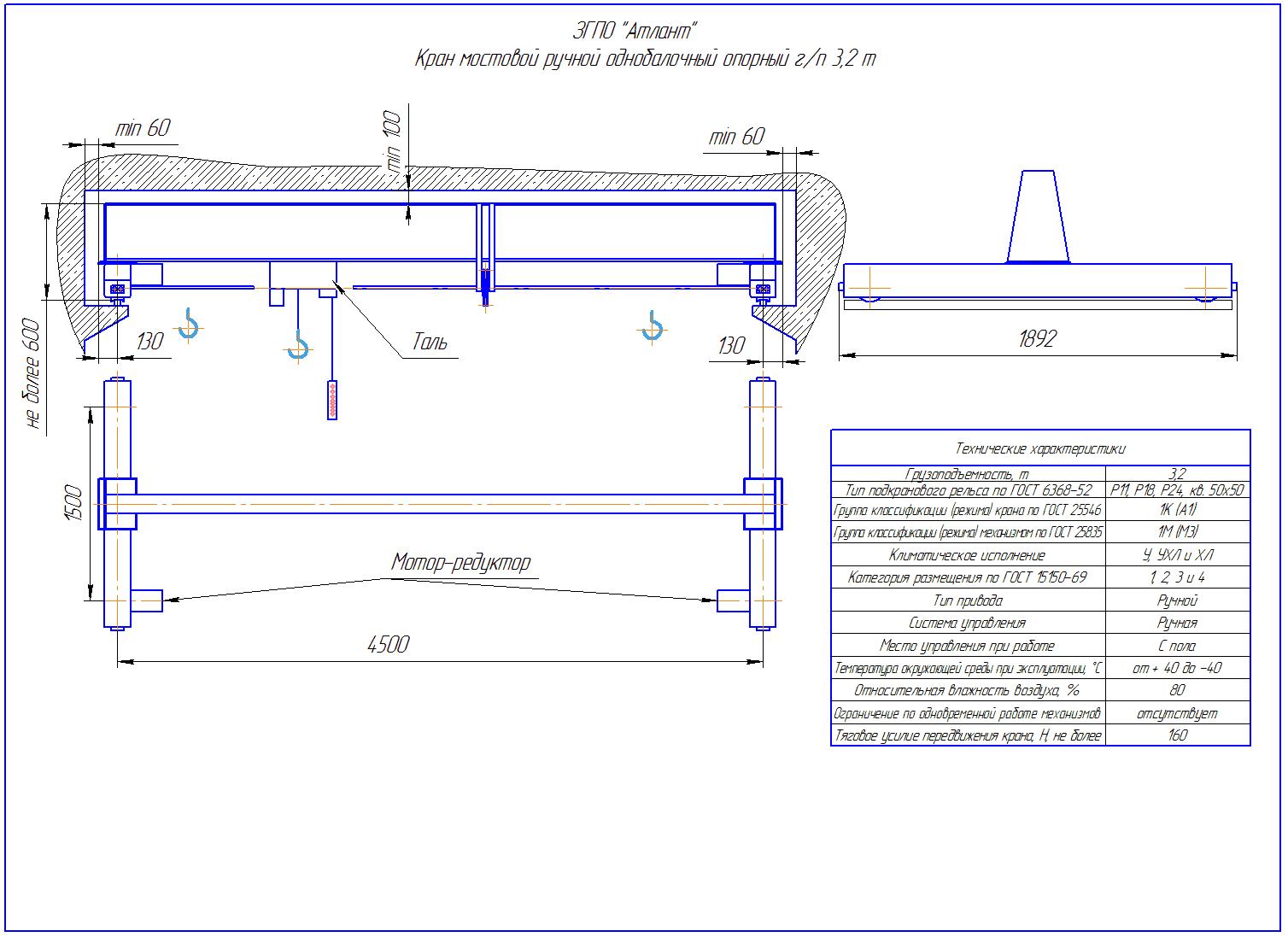 KRMOO 3 45 - Кран ручной мостовой опорный однобалочный