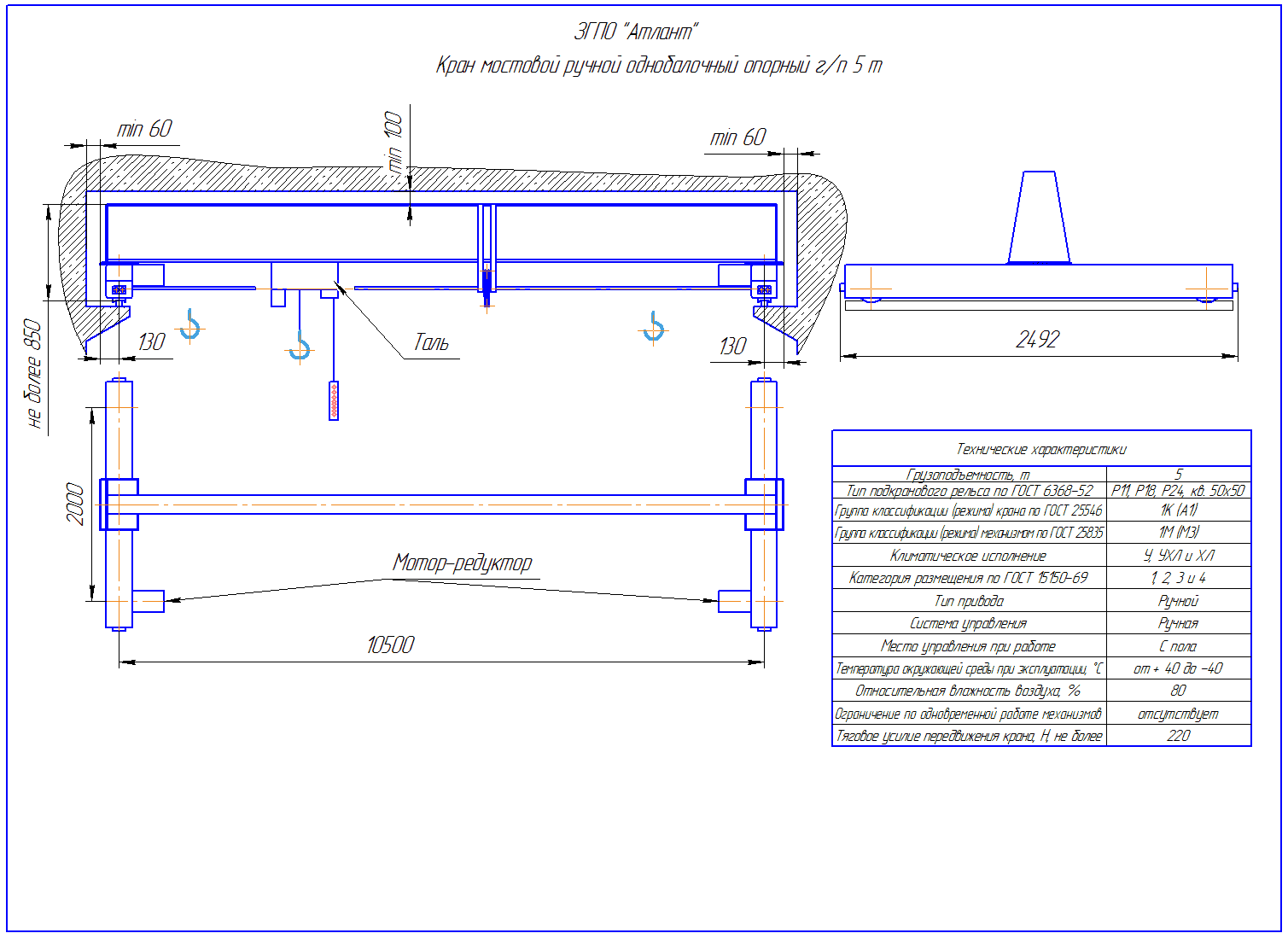 KRMOO 5 105 - Кран ручной мостовой опорный однобалочный