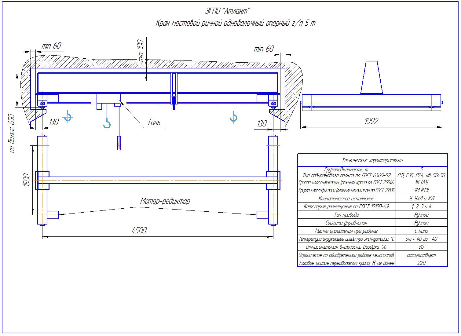 KRMOO 5 45 - Кран ручной мостовой опорный однобалочный