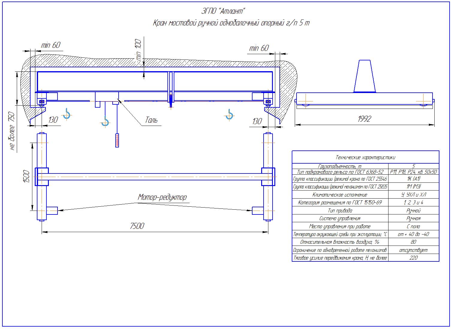 KRMOO 5 75 - Кран ручной мостовой опорный однобалочный
