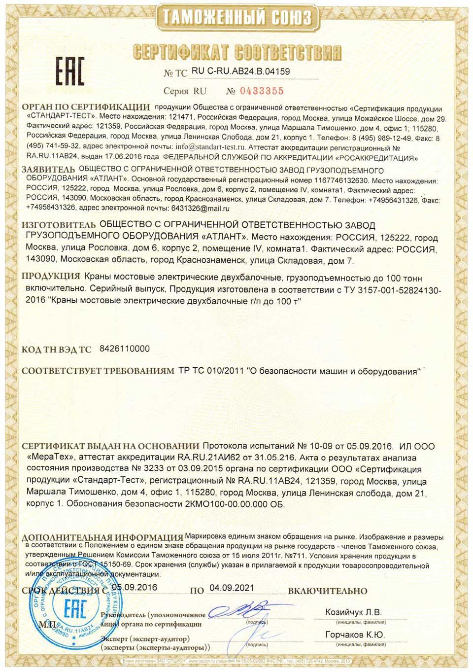 mostovoj sert2 - Кран мостовой специальный клещевой