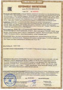 sert1 211x300 - Сертификаты