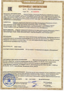 sert2 211x300 - Сертификаты