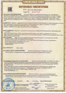 sert3 211x300 - Сертификаты