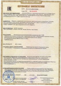 sert4 211x300 - Сертификаты
