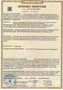 sert5 211x300 - Сертификаты