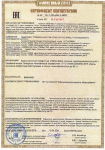 sert6 211x300 - Сертификаты