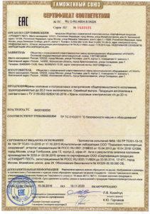sert7 211x300 - Сертификаты