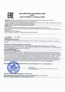 sert8 211x300 - Сертификаты