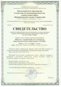 sert9 212x300 - Сертификаты