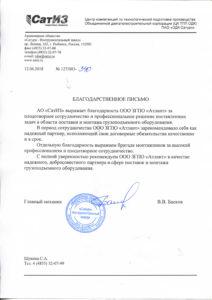 Blagodarstvennoe pismo SatIz 212x300 - Отзывы