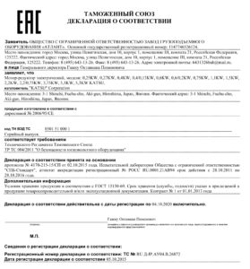 Deklaracija motor reduktora 279x300 - Сертификаты