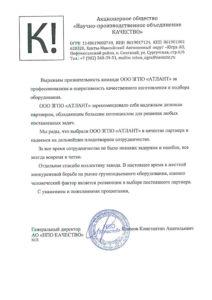 Atlant AO NPO KACHESTVO 212x300 - Отзывы