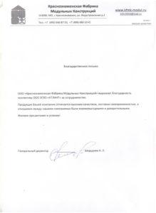 Atlant Krasnoznamenskaja fabrika modulnyh konstrukcij 219x300 - Отзывы