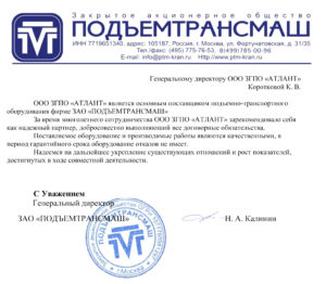 Atlant Podemtransmash 300x262 - Отзывы