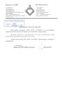 Atlant Promekologija 212x300 - Отзывы