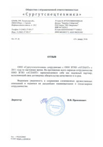 Atlant Surgutspectehnika 212x300 - Отзывы