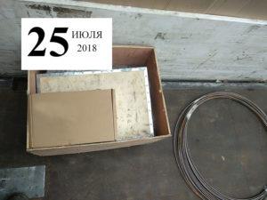 Отгрузка оборудования 25 июля