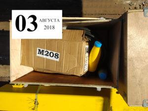 Novost 03 avgusta 2018 300x225 - Поставлено оборудование в г. Кимры